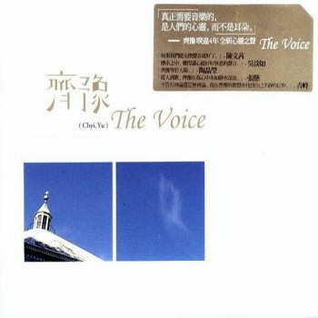 Chyi Yu - The Voice (2010)
