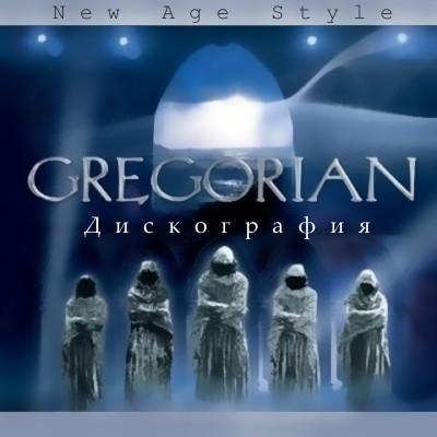 Gregorian скачать альбомы торрент