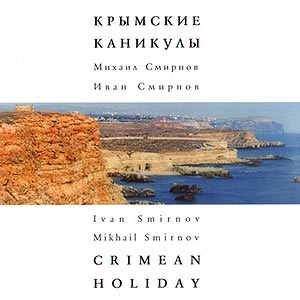 Ivan & Mikhail Smirnov - Crimean holiday (2003)