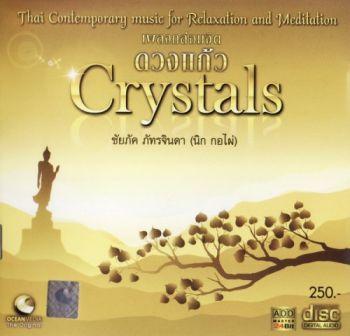 Nick Gorphai - Crystals (2011)