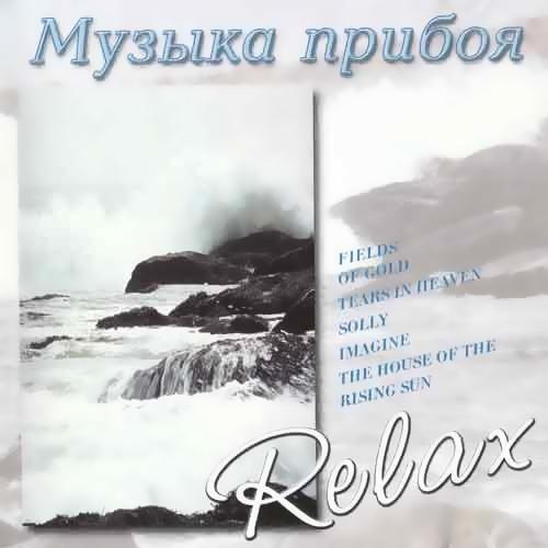 Категории аудио relax релакс instrumental