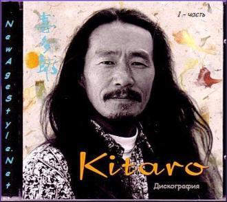Скачать Kitaro Дискография Торрент - фото 7