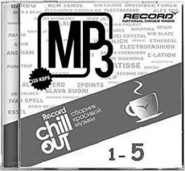 Mp3 Record Chill-Out 1-5 (2008)