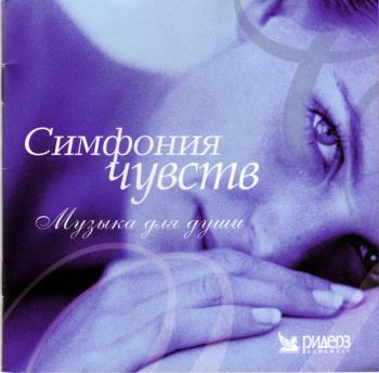 Суша мироздание симфония чувств 3 cd