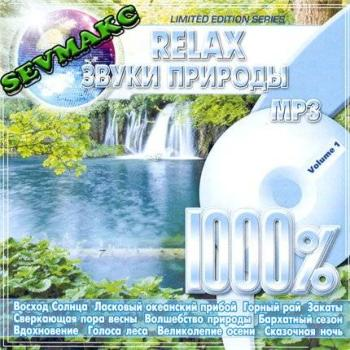 1000% RELAX - ����� ������� (2009)