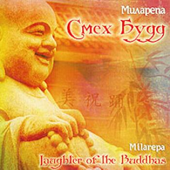 Milarepa - Laughter of the Buddhas (2009)