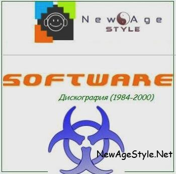 Software - ����������� / 2 ����� (1984-2000)