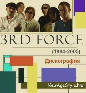 3rd Force - ����������� (1994-2005)