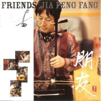 Jia Peng Fang - Friends (2009)