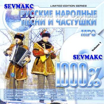 Русские народные песни и частушки в
