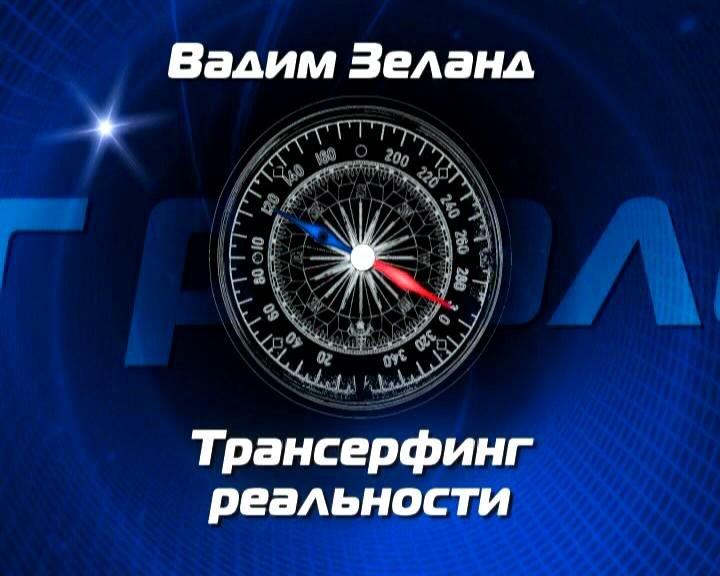 Вадим Зеланд Трансерфинг Изнанка Реальности