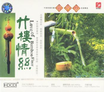 Love Of Bamboo Floor (2007)