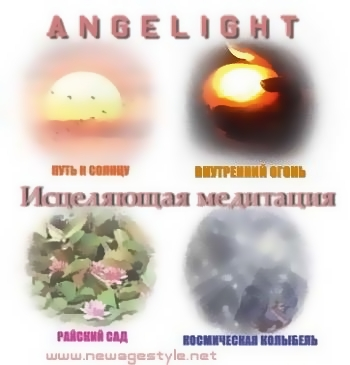 Angelight - ���������� ��������� (2000)