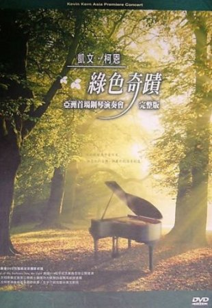 Kevin Kern - Asia Premiere Concert  (2002) DVDRip