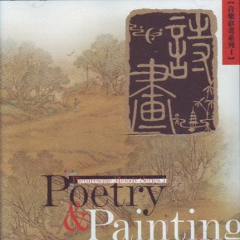 Picturesque Melody Series - Poetry & Painting (1998)