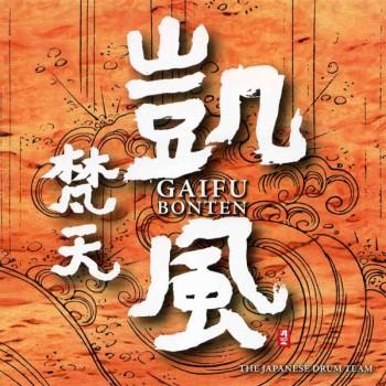 Bonten - Gaifu (2007)