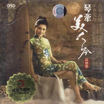 Duan Ying - Qin Yin Soul Beauty (2006)