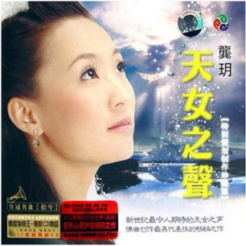 Gong Yue - Voices From the Heart (2009)