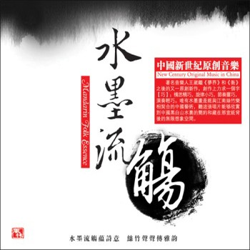 Wang Wei - Mandarin Folk Essence (2010)
