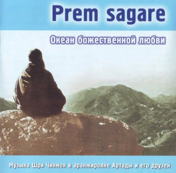 Arthada & Friends - Prem Sagare (2001)