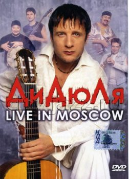 ДиДюЛя - Live in Moscow (2006) DVDRip