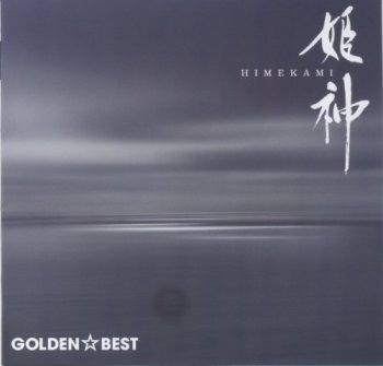 Himekami - Golden Best (2011)