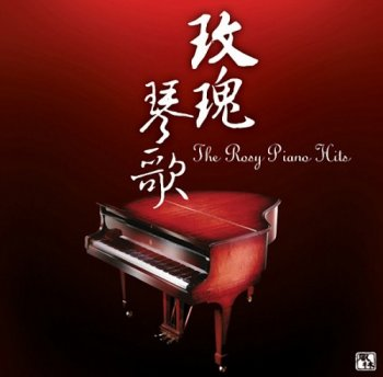 Wang Wei - The Rosy Piano Hits (2011)