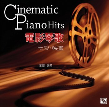 Wang Wei - Cinematic Piano II (2011)