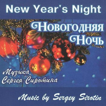 Sergey Sirotin & Golden Light Orchestra - New Years  Night (1996)