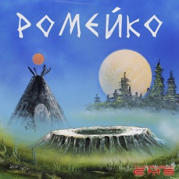 Tunguska Electronic Music Society - Craters: Romeiko (2012)