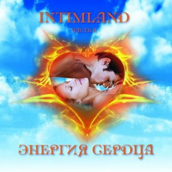 Angelight: Intimeland - Энергия сердца vol.5 (2011)