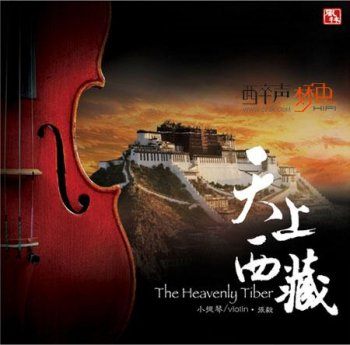 Zhang Yi - The Heavenly Tibet (2010)