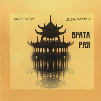 Angelight - Zensation, Врата рая (2010)