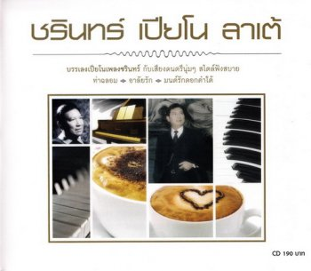 Mr.Tuk Bo-Tree - Charin Piano Latte (2011)