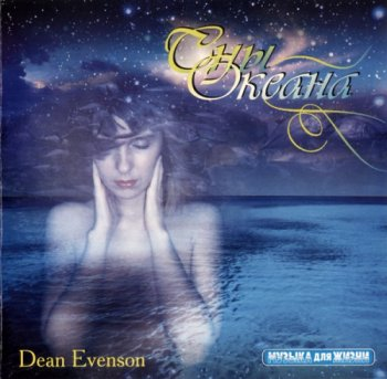 Dean Evenson - Ocean Dreams (2005)
