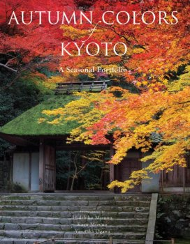 ������� ���� ����� / Kyoto Autumn Color (2007)