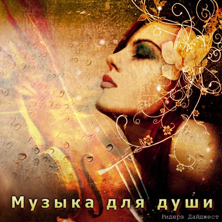 Музыка для души 2007 2009