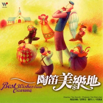 You Xue-zhi - Best Wishes From Ocarina (2005)