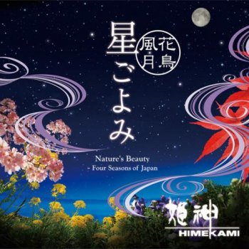 Himekami - Nature's Beauty - Four Seasons of Japan (2013)