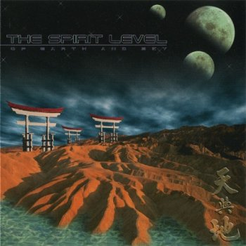 The Spirit Level - Of Earth And Sky (1998)
