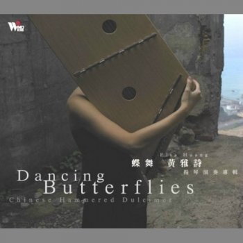 Lin Hai & Friends - Dancing Butterflies (2001)