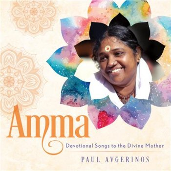 Paul Avgerinos - Amma - Devotional Songs to the Divine Mother (2016)