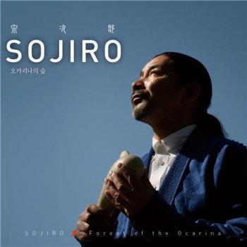 Sojiro - Forest of the Ocarina (2CD) (2016)