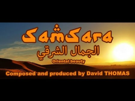 Samsara (David THOMAS) - Oriental beauty