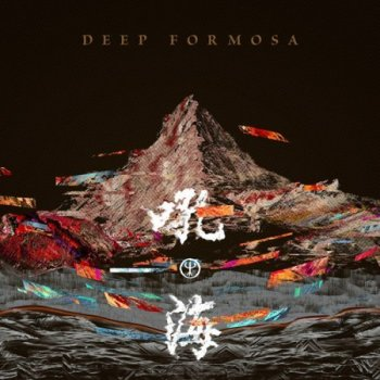 Deep Forest - Deep Formosa (EP) (2020)
