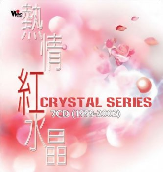 Other Albums Of - Crystal Series / 7CD (1999-2002)