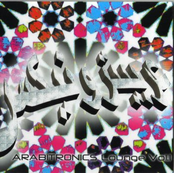 Arabitronics Lounge Vol.1 (2010)