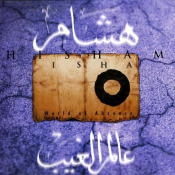 Hisham - World of Absence (1994)