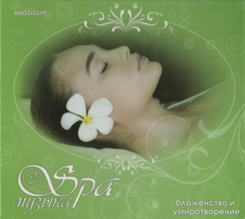 Angelight - Spa музыка: Блаженство и умиротворение (2010)